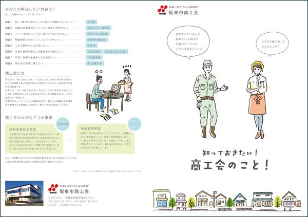 坂東市商工会A3パンフレット表面