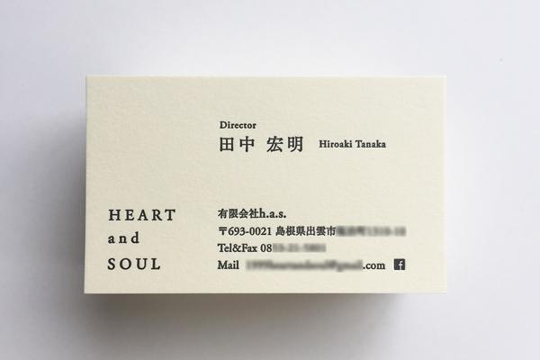 HEART and SOUL活版名刺印刷