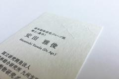 活版印刷名刺、エンボス加工、FSC森林認証紙