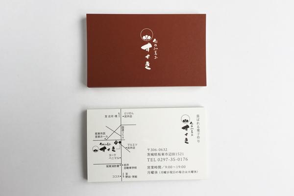 和菓子屋ショップカード