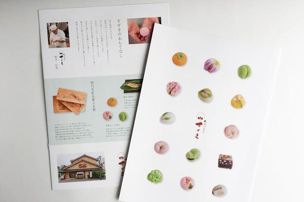 和菓子すずきパンフレット