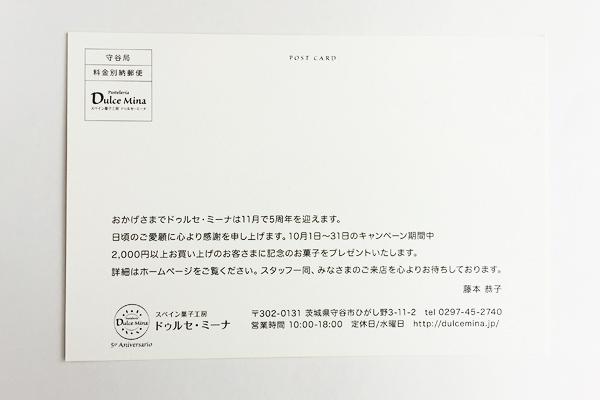 お菓子DM裏面デザイン