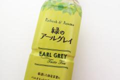 緑のアールグレイ