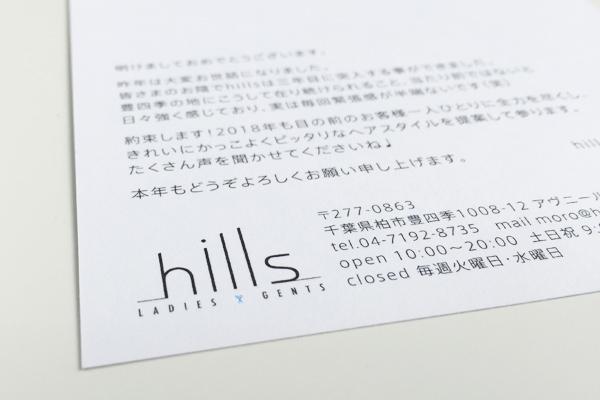 hills年賀状2018