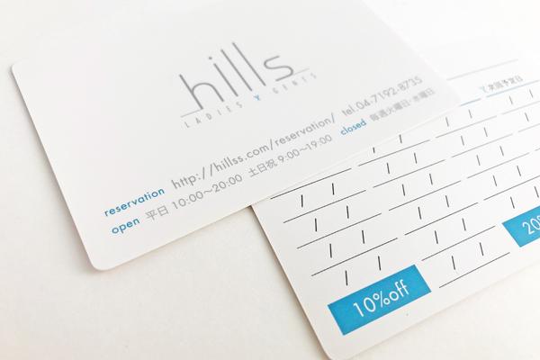 hills カスタマーカード