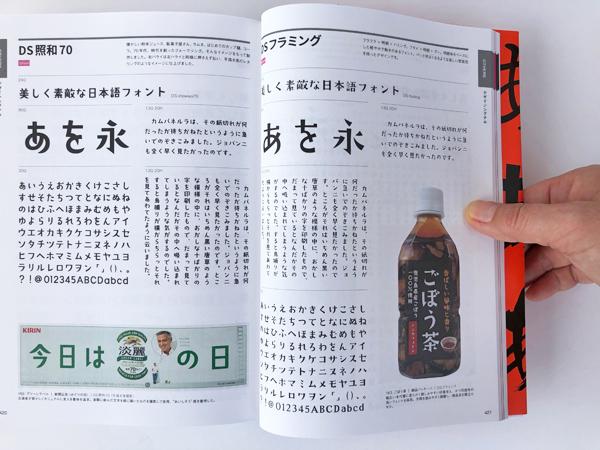 フォント字典ごぼう茶