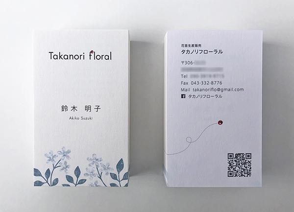 タカノリフローラル名刺デザイン