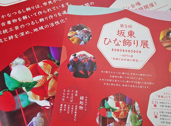 「第5回坂東ひな飾り展ポスター・フライヤー