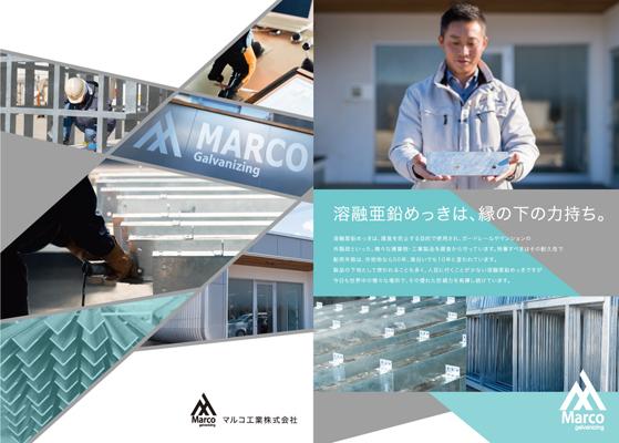 マルコ工業パンフレット