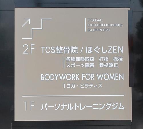 取手市TCS-ZEN看板