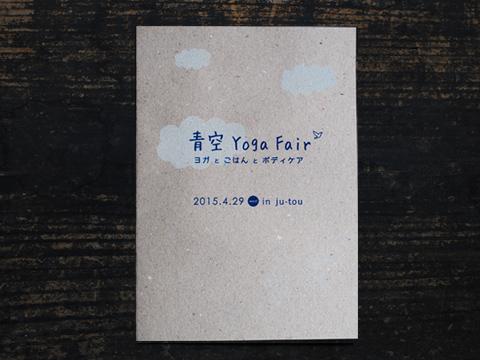 ju-tou青空ヨガフェア表紙