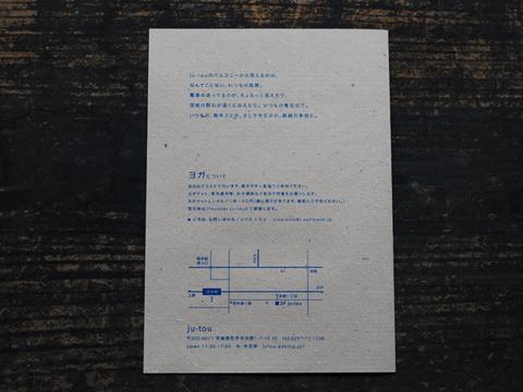 ju-tou青空ヨガフェア裏表紙
