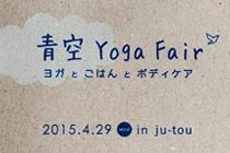 ju-tou青空ヨガフェアフライヤー