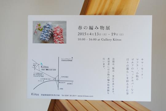 春の編み物展DM裏