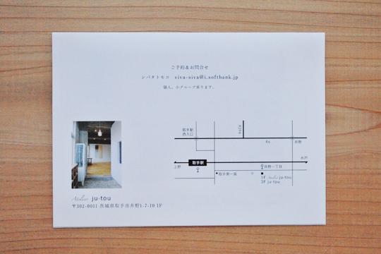 atelier ju-tou ヨガ フライヤー裏面