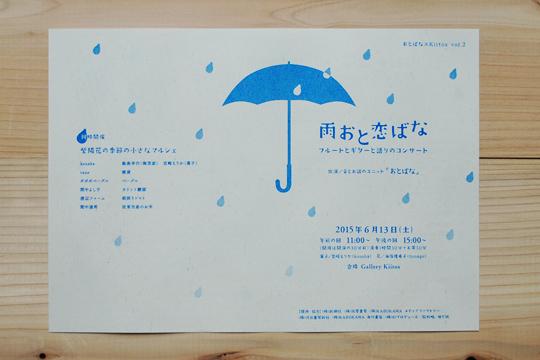 「雨おと恋ばな」プログラム表面