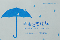 雨おと恋ばなプログラム
