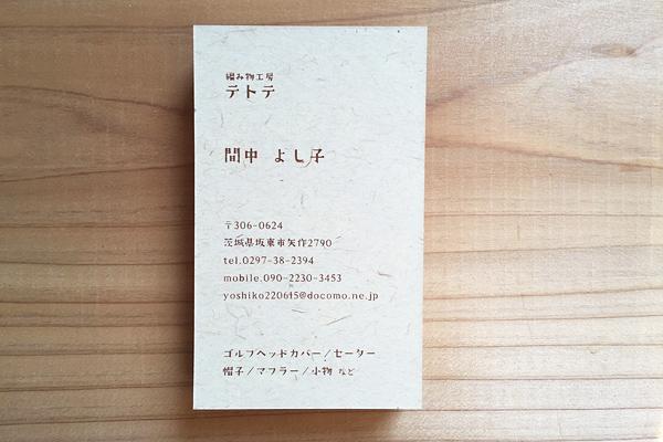 編み物工房 テトテ名刺表