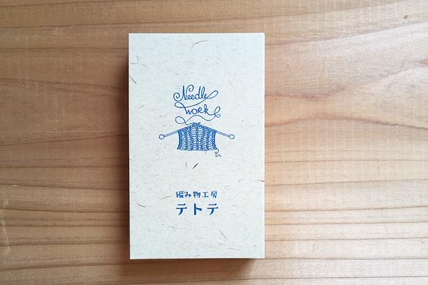 編み物工房 テトテ名刺裏