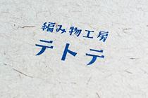 編み物工房 テトテ名刺