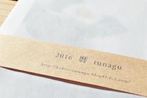 2016 暦 tunaguカレンダー