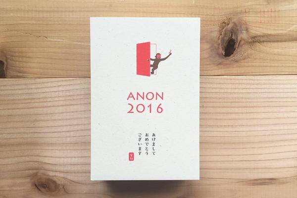 ANON 年賀状表面
