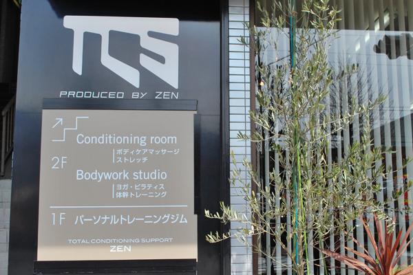 TCS-ZEN 看板