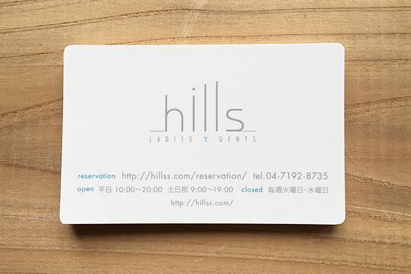 ヒルズショップカード表面