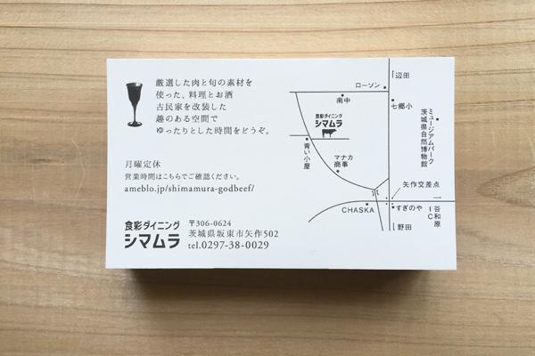 食彩ダイニングシマムラ ショップカード 裏面