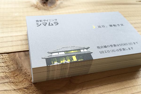 食彩ダイニングシマムラ ショップカード