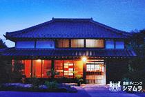 坂東市食彩ダイニング シマムラショップカード