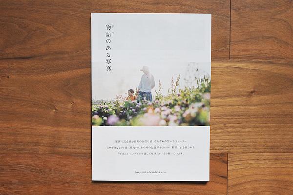 写真家 池田 英樹 フライヤー表