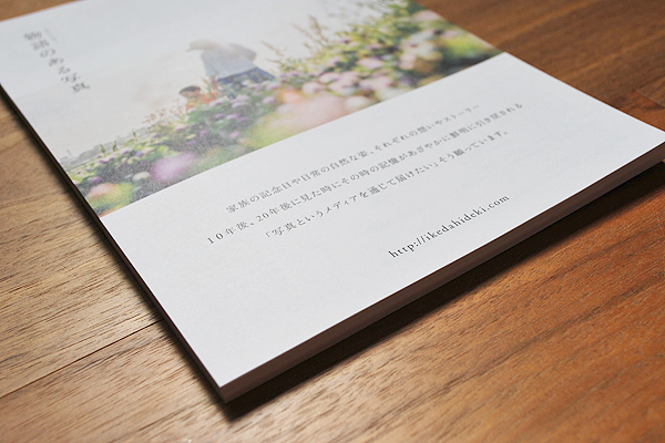 写真家 池田 英樹 フライヤー