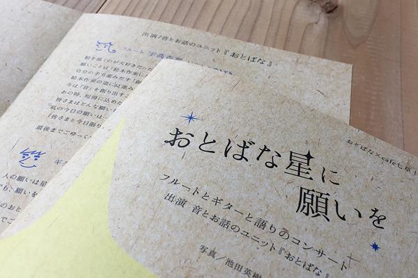 「おとばな星に願いを」七草十花公演パンフレット