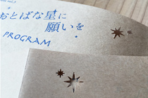 「おとばな星に願いを」公演パンフレット
