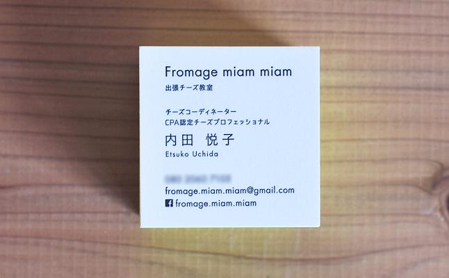 活版名刺Fromage miam miam(フロマージュミャムミャム)