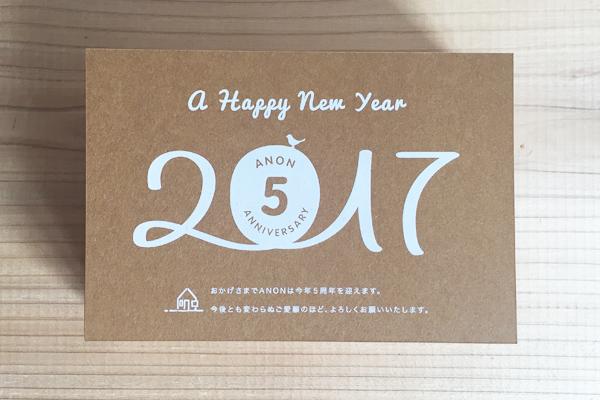 ANON年賀状オモテ面