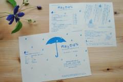 「雨おと恋ばな」プログラム