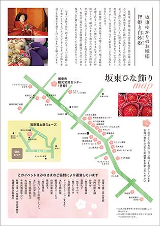 坂東ひな飾り展ポスター・フライヤー