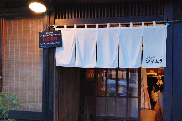 坂東食彩シマムラ