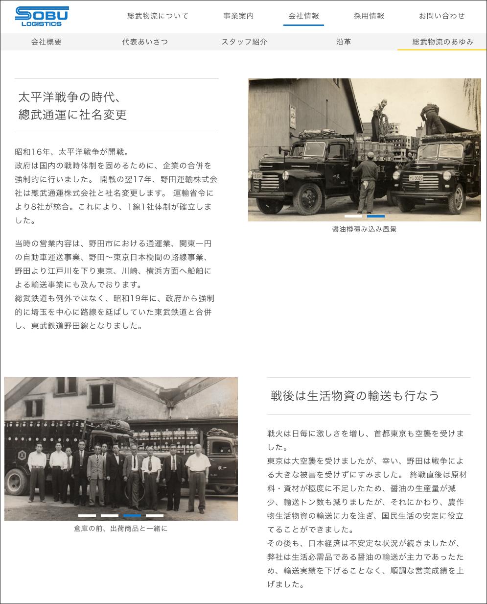 総武物流の歴史