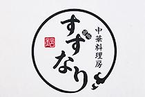 中華看板デザイン